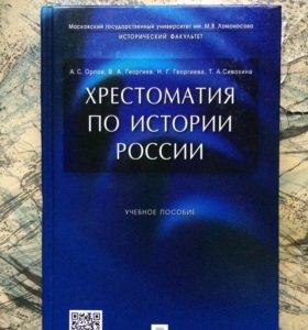 Хрестоматия по истории России