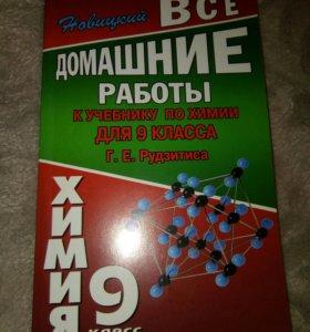Домашние работы по химии 9 кл.