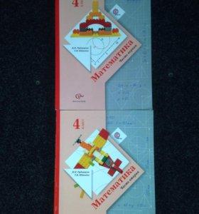 Математика 4 класс в двух частях