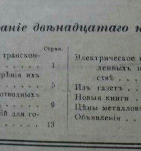 Журнал Электротехническое дело.1916г.