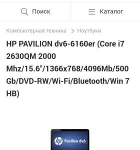 Ноутбук HP pavilion dv6 -6160 er