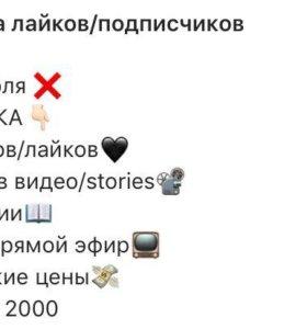 Накрутка лайков/подписчиков