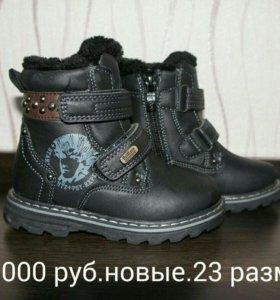Новые ботинки 23 размер торг