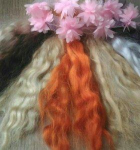 Шерсть козы (волосы для кукол)
