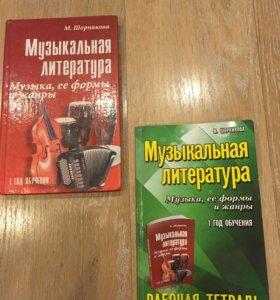 М. Шорникова муз. Литература 1 ый год обучения