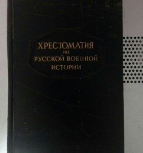 Бескровный —Хрестоматия по русской военной истории