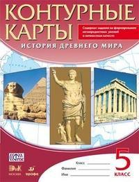 контурная карта история древнего мира 5 кл