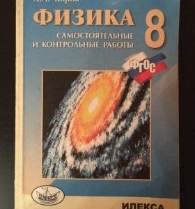 Физика 8 класс