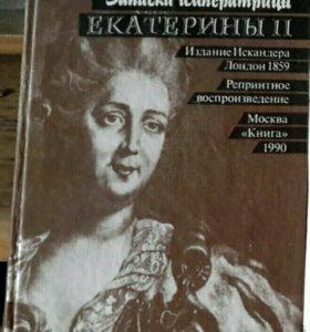 Книга Екатерина II