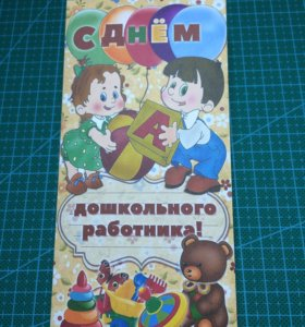 Шокобоксы и шоколад на день дошкольного работника
