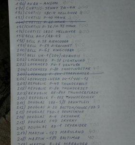 модели самолетов список 2