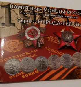 2 рубля города герои 9 монет