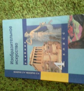 Продам учебник по изоб. Искуств. за 4 класс