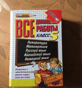 ГДЗ учебник для 5 классов