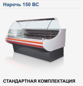 торговое холодильное оборудование