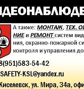 Монтаж, Обслуживание, ремонт Видеонаблюдения и др.
