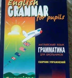 Учебное пособное Английский язык Грамматика