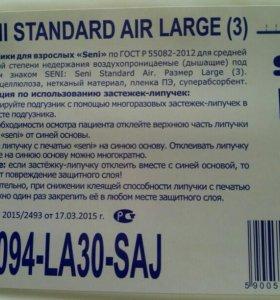 Подгузники для взрослых Seni Standart Air