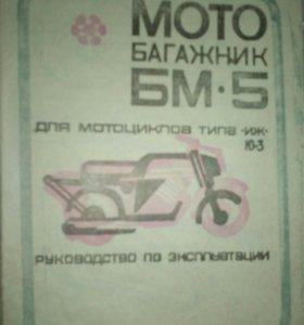 Хромированный багажник на мотоцикл ИЖ.