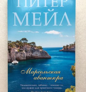 Книга «Марсельская авантюра» (Питер Мейл).