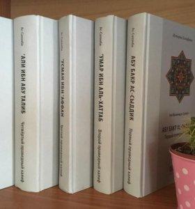 Книги исламские