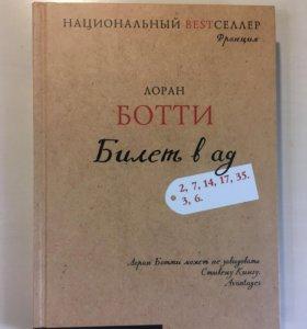 """Лоран Ботти """"Билет в ад"""""""