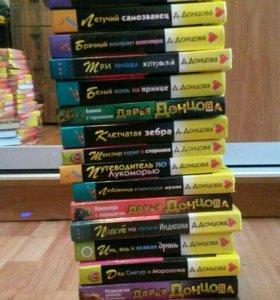 Книги Д.Донцовой 20 штук