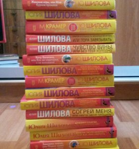 Книги Ю.Шиловой 20 штук