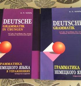 Учебники по грамматике немецкого языка