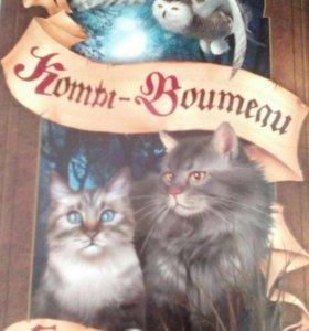 """Книга """"Коты-Воители""""Голоса в ночи"""