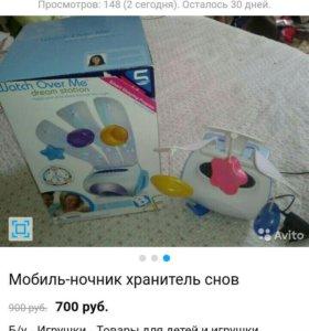 Мобиль-ночник