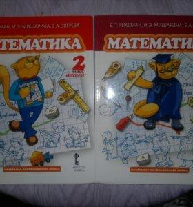 2 Учебника по математике 2 класс Б.П. Гейдман
