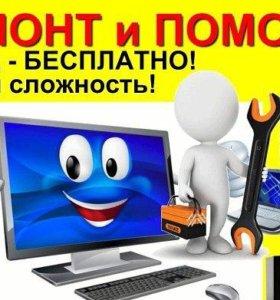 Высокопрофессиональная компьютерная помощь