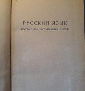 Д.Э.Розенталь. Русский язык. 1967 год.