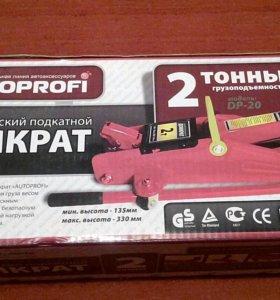 Новый домкрат 2т AUTOPROFI DP-20