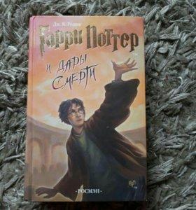 Гарри Поттера и Дары Смерти.