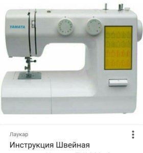 Швейная машинка YOMATA FY 2210