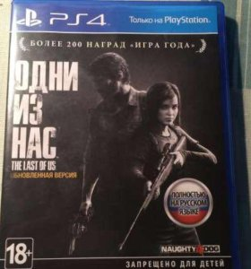 The last of us/Одни из нас на PS4