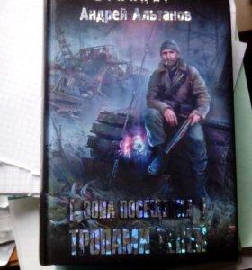 """Книга """"Сталкер"""""""