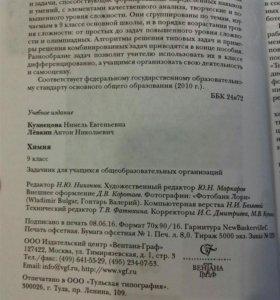 Химия(задачник) 9класс, Кузнецова