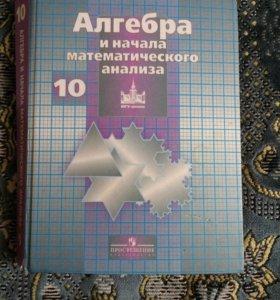 Алгебра 10 класс