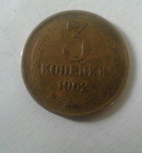 3 копейки 1962г