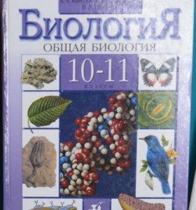Учебник / справочник - Биология