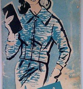 Каталог Буклет Платьев Петровский Пассаж 1960 Цум