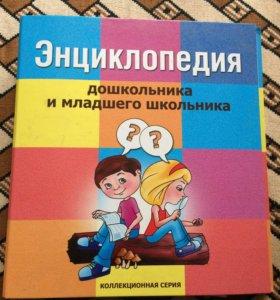 Коллекционная энциклопедия