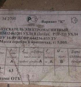 Пускатель ПМ12-063201 (63А/380В)