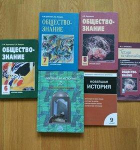 учебники по обществознанию и истории