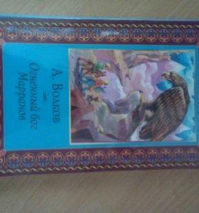 Книга. Огненный бог Марранов. Автор А. Волков.