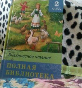Книга, басни и сказки для вторых классов