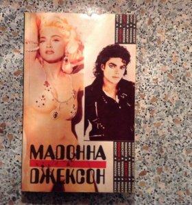 Мадонна & Джексон